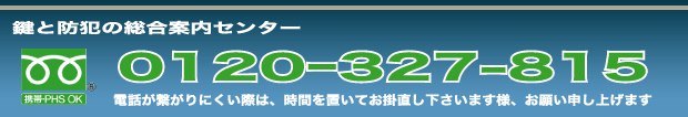 広島鍵屋アドロック 0120-327-815